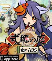 式姬之庭 iOS