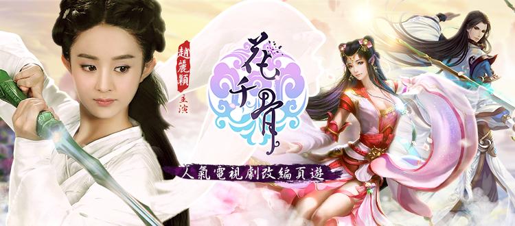 同名電視劇、小說正版授權,11/25火熱上市